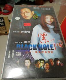 三十一集电视连续剧《VCD》黑洞