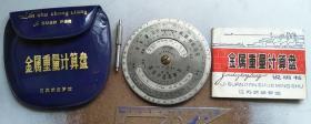 金属重量计算盘( 说明书+封套+金属盘+针)