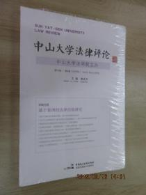 中山大学法律评论(第14卷第4辑)