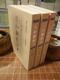 日知录校注 平装 全3册 一版三印