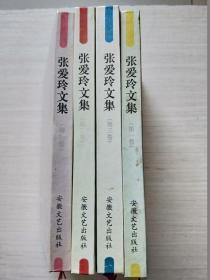 张爱玲文集【一,二,三,增补卷】四4册合售,精装,自然旧
