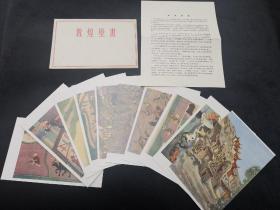 《敦煌壁画》 彩色明信片一套10张 背面中文简介 附单页单面中文介绍 人民美术出版社1954年出版 近全品