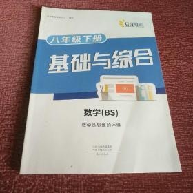 基础与综合数学(RJ)八年级下册 文心出版社