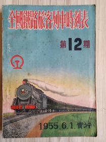 全国铁路旅客列车时刻表: 第12期1955年6月1日实行