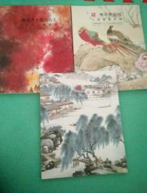江苏凤凰国际二零一四年秋季艺术品拍卖会