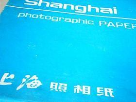 上海照相纸【100张 25.4x30.5厘米  10x12寸】