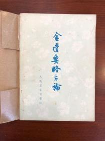 A1978年(金匮要略方论)