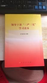 """领导干部""""三严三实""""学习读本  无笔记"""