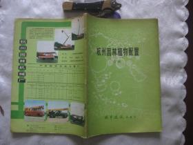 杭州园林植物配置专辑