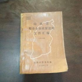山西省粮食企业政策法规文件汇编(一九八九)