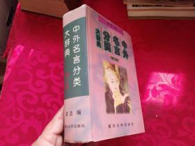 中外名言分类大辞典(第二版)