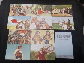 老明信片画片--1953年《我们伟大的祖国---中华各民族的生活》带原封套10张全 人民美术出版社 近全品