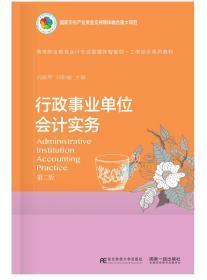 行政事业单位会计实务(第二版)