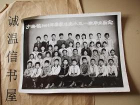 宁海镇1986年曲家埠完小五一班毕业留念【烟台牟平区】