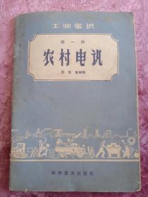 工业常识 (第一辑):农村电讯