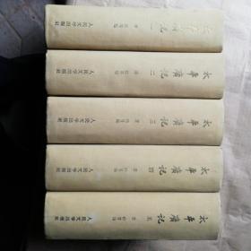 太平广记  人民文学出版社1959年一版一印 精装全五册    签赠本送黄钟骏