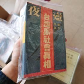 夜壶 台湾黑社会真相