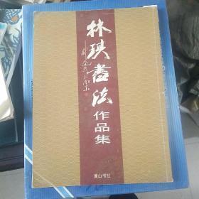 林琪书法作品集   作者签赠本