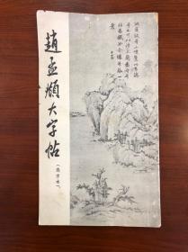 1965年(赵孟頫大字帖)