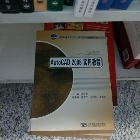 Auto CAD2008实用教程
