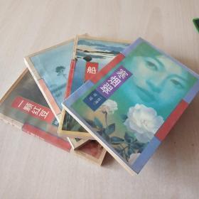 寒烟翠+船+烟雨濛濛+一颗红豆 全四册合售一版一印