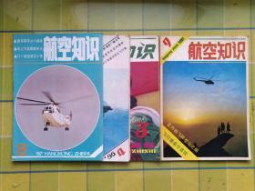 航空知识(1981年9月号 1985年3月号 1986年4月号 1987年8月号)