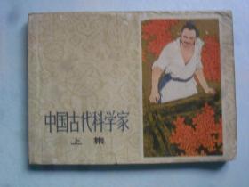 中国古代科学家  上集