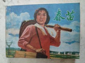 春苗  电影连环画