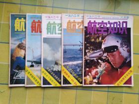 航空知识(1982年  1月号、4月号、5月号、8月号、12月号)