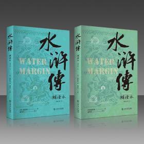 水浒传补证本 增订本(16开平装 全二册)