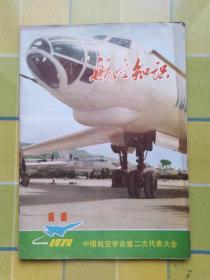 航空知识(1979年  11月号)