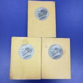 毛泽东选集第二、三、四卷(一版一印有护封)