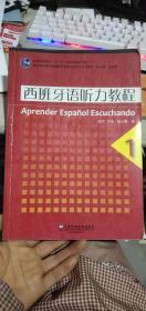 西班牙语听力教程 1