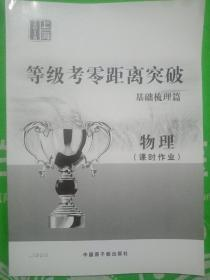 2018上海等级考零距离突破 基础梳理篇 物理(课时作业)