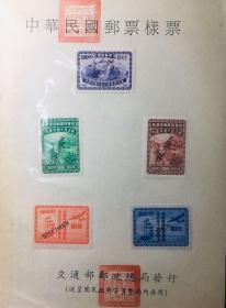 民国邮票样票
