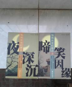 张恨水著《夜深沉》《啼笑因缘》(二册合售) 一版一印