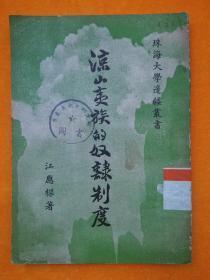 凉山夷族的奴隶制度(民国37年初版)