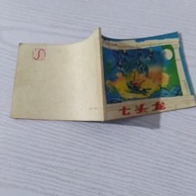连环画——七头龙(意大利童话)