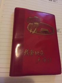 老日记本:我爱北京天安门