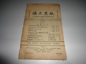 协大农报(第五卷,第四期)民国33年