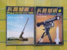 兵器知识(1989年  第 1 期、第 6 期)