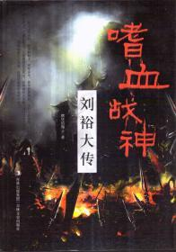 嗜血战神:刘裕大传