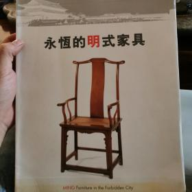 永恒的明式家具