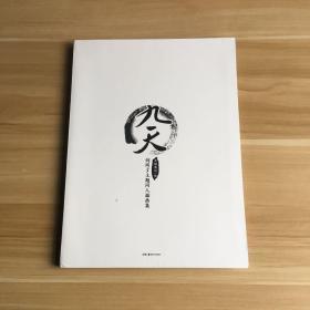 九天:剑网3主题同人插画集