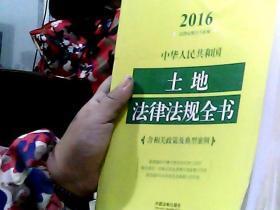 2016年版 中华人民共和国土地法律法规全书(含相关政策及典型案例)