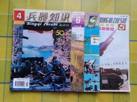 兵器知识(1990年第 5 期、1993年第 4 期、1994年第 6 期、1995年第 4 期)