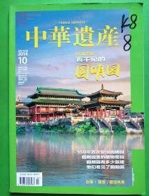 中华遗产(2014.10)