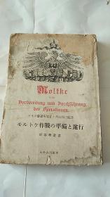 军事学丛书-モルトケ作战の准备と遂行 民国出版 昭和19年初版(1944年)