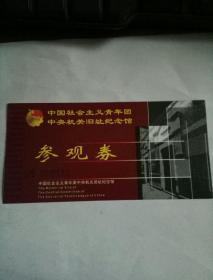 上海中国社会主义青年团中央机关旧址纪念馆门票
