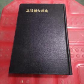 《反对语大辞典》东京堂出版 硬精装